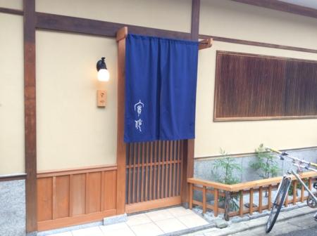 2016/10/22、京都でランチ。「実伶」