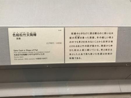 2017/04/01、東博。「色絵松竹(しょうちく)文陶樽」