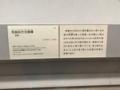 [museum]2017/04/01、東博。「色絵松竹(しょうちく)文陶樽」