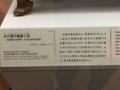 [museum]2017/04/01、東博の花見文物。「台付機巧(からくり)輪舞人形」