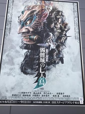 2017年7月、「髑髏城の七人〜Season鳥〜」