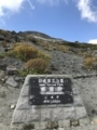 [旅行]2017/09/24、那須旅行。茶臼岳