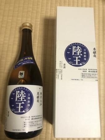 「陸王」のお酒。行田市、がんばりまくり!