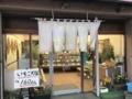 [散歩]2018/03/18、母校の向かいにある和菓子屋さん