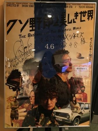2018/04/15「クソ野郎と美しき世界」稲垣吾郎サイン付き