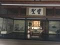 [旅行][京都]2018/07/29、京都。嵐山、天龍寺