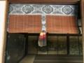 [旅行][京都]2018/07/30、京都。嵐山嵯峨野、大覚寺。セミの文様