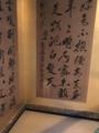 [旅行][京都]2018/07/30、京都・島原「輪違屋」で、近藤勇の書