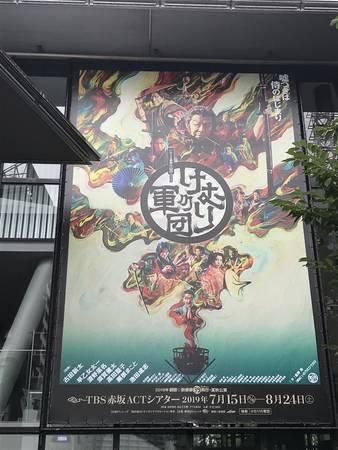 2019/07/21「けむりの軍団」