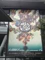 [芝居]2019/07/21「けむりの軍団」