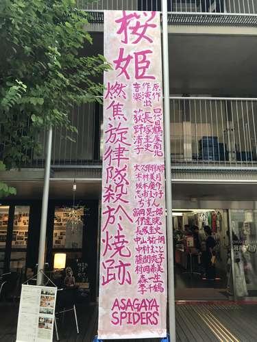 2019/09/16、阿佐ヶ谷スパイダース