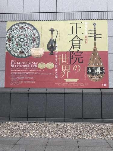 東京博物館「正倉院の世界」