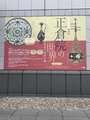 [museum]東京博物館「正倉院の世界」