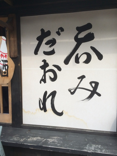 f:id:orenobuzoku:20160418224335j:plain
