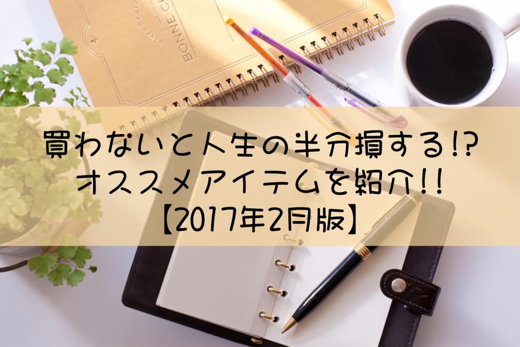 f:id:orenolifehack:20170212003010j:plain