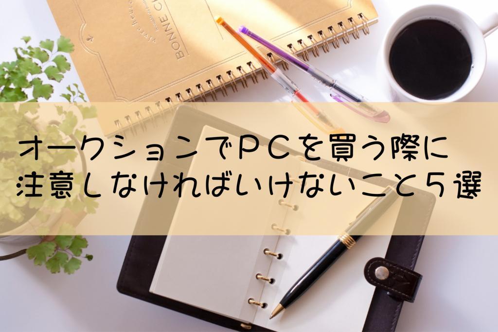 f:id:orenolifehack:20170224193936j:plain