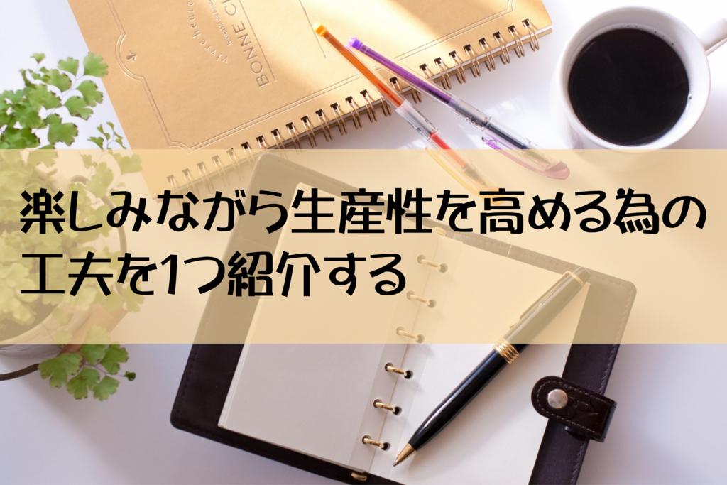 f:id:orenolifehack:20170316113643j:plain