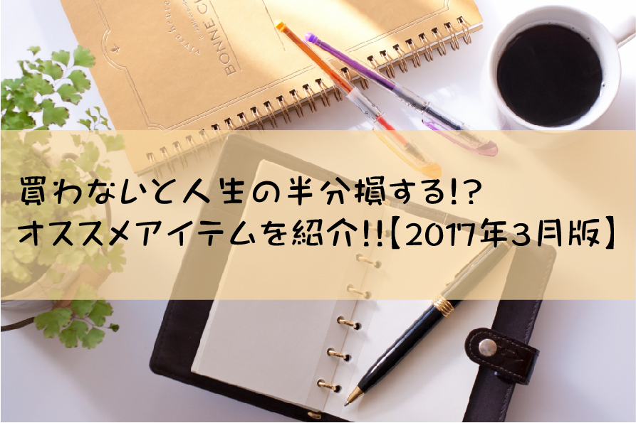 f:id:orenolifehack:20170329110340j:plain