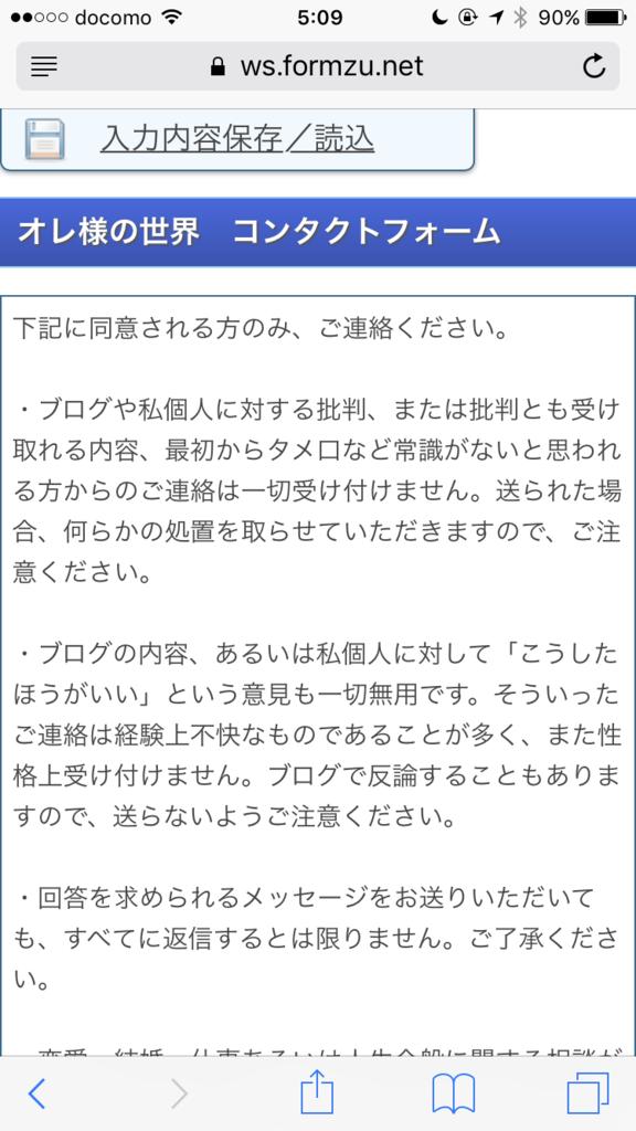 f:id:oresama140630:20170830051020p:plain