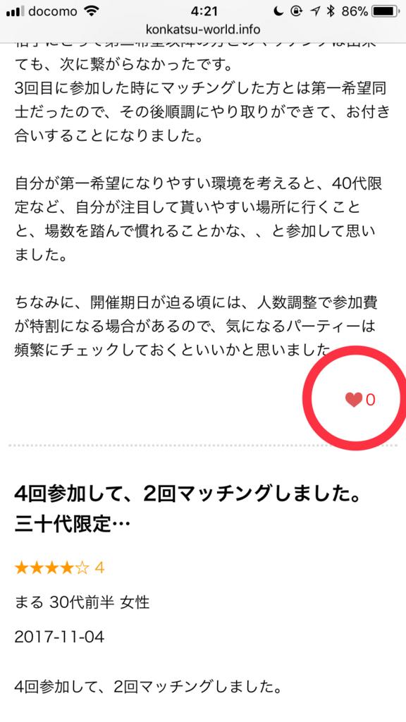 f:id:oresama140630:20171202042748j:plain