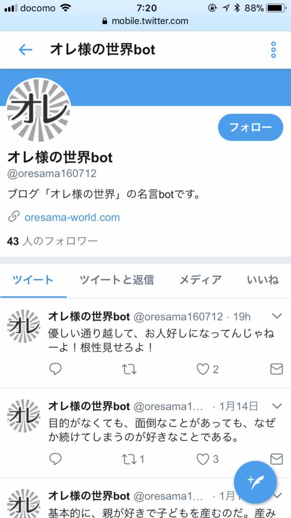 f:id:oresama140630:20180116072131p:plain