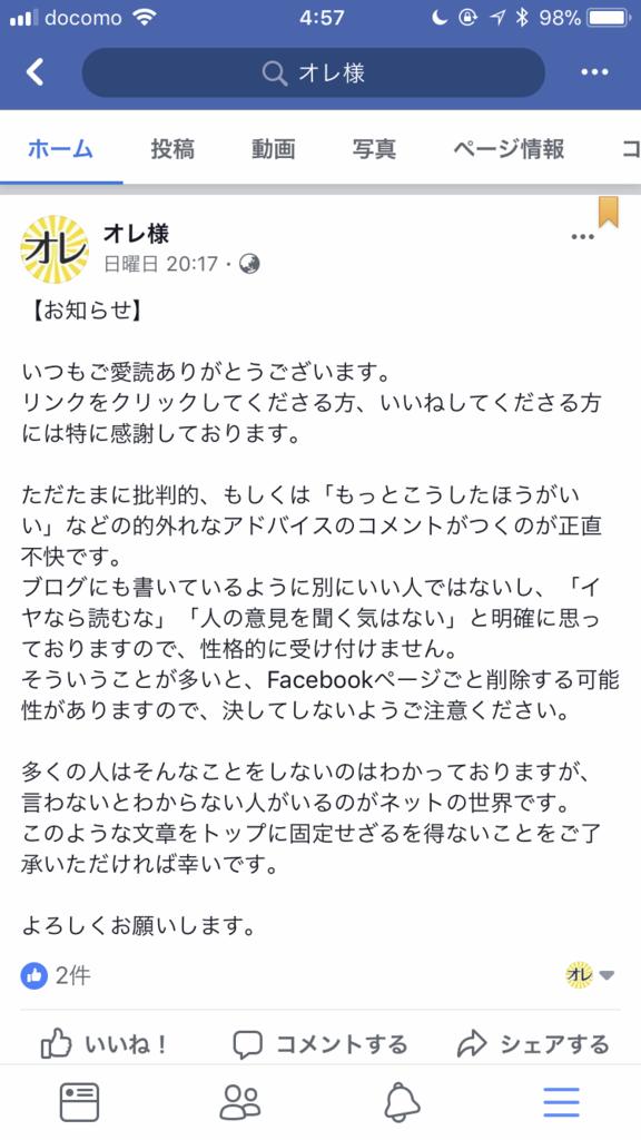 f:id:oresama140630:20180118051327p:plain