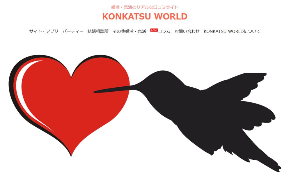 婚活口コミサイト | KONKATSU WORLD