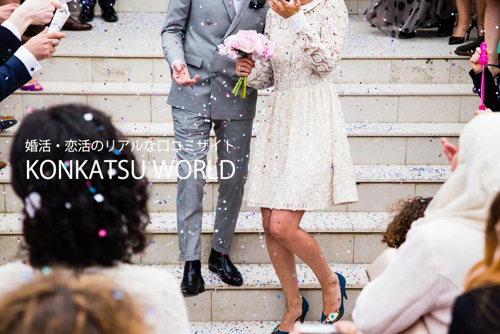 婚活・恋活口コミサイト | KONKATSU WORLD