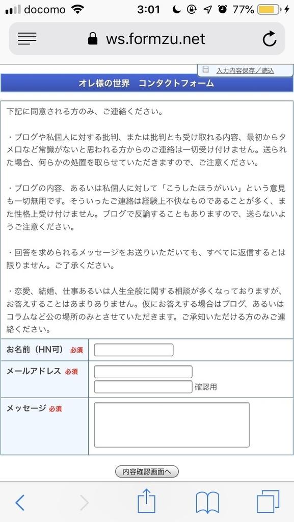 f:id:oresama140630:20181112030413j:plain