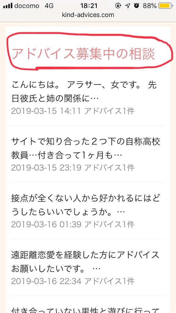f:id:oresama140630:20190319182436j:image