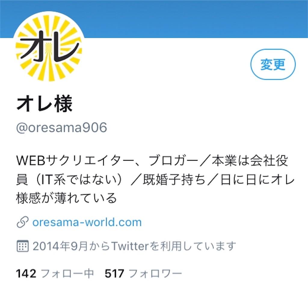 f:id:oresama140630:20190915042024j:image