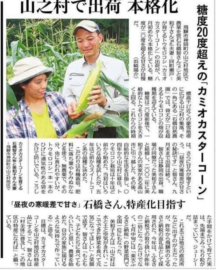 2019年8月11日中日新聞