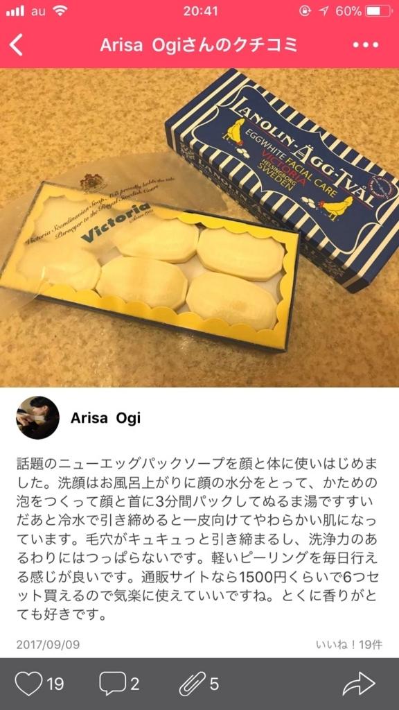 f:id:oriagi0926:20171101211641j:plain