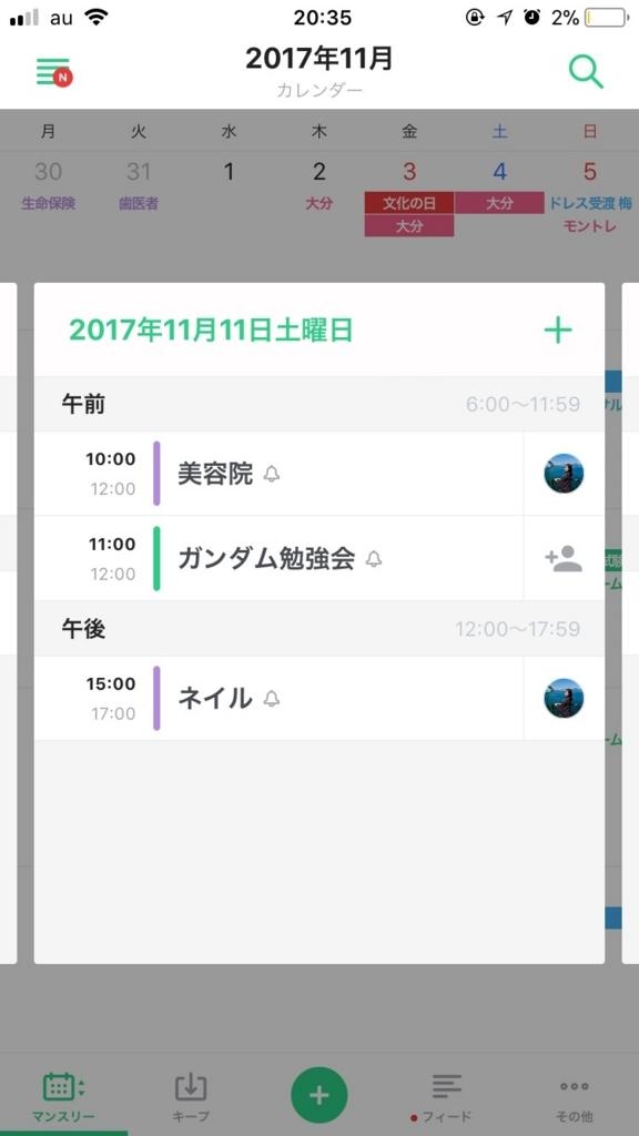 f:id:oriagi0926:20180110212647j:plain
