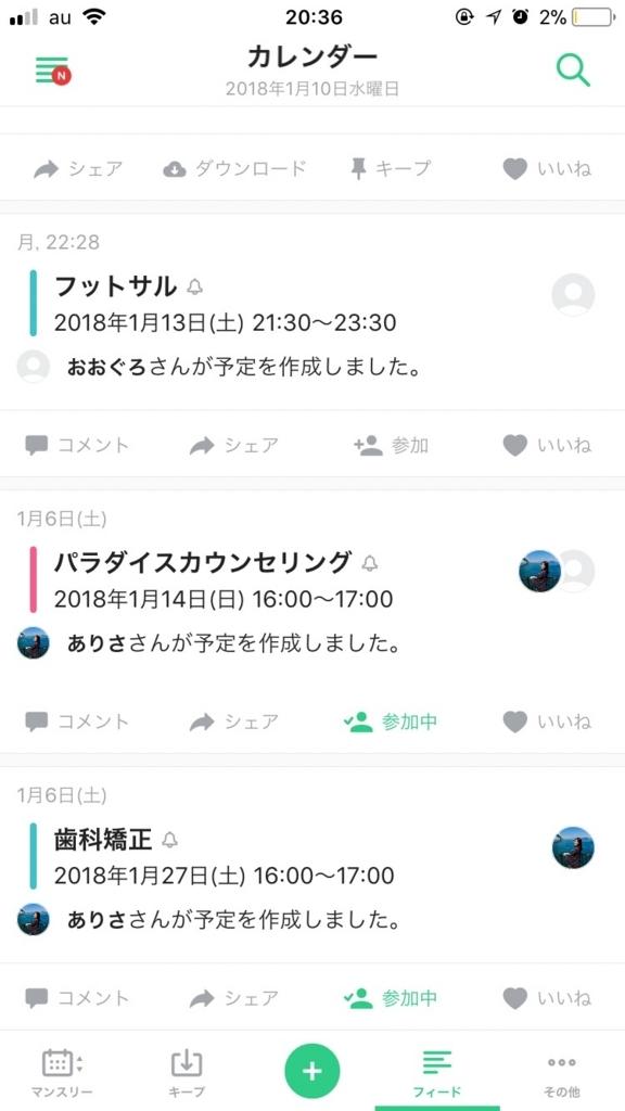 f:id:oriagi0926:20180110215639j:plain