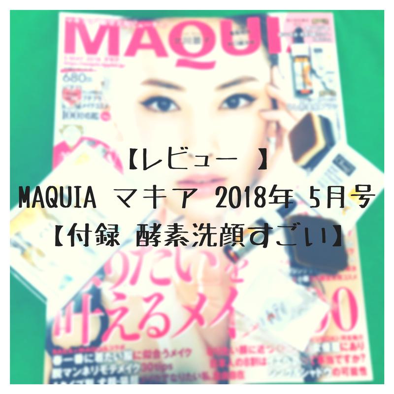 f:id:oriagi0926:20180411235428p:plain
