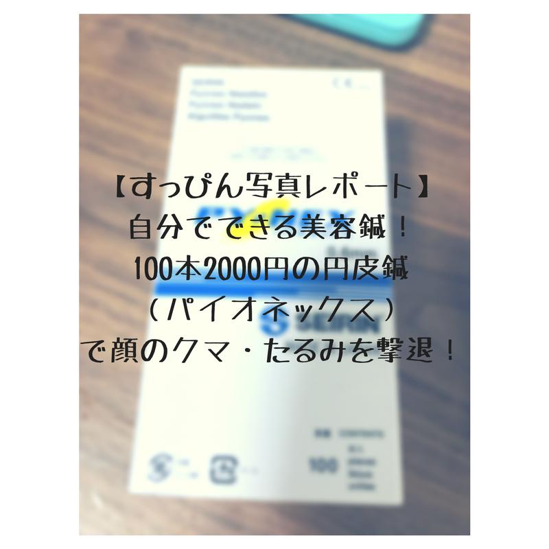 f:id:oriagi0926:20180413001724p:plain