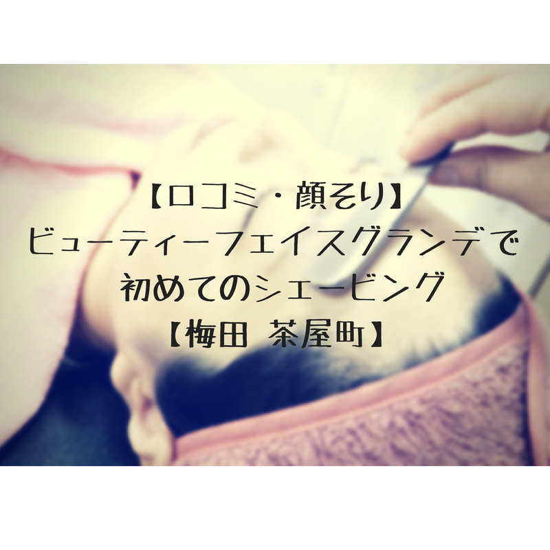 f:id:oriagi0926:20180510011524p:plain