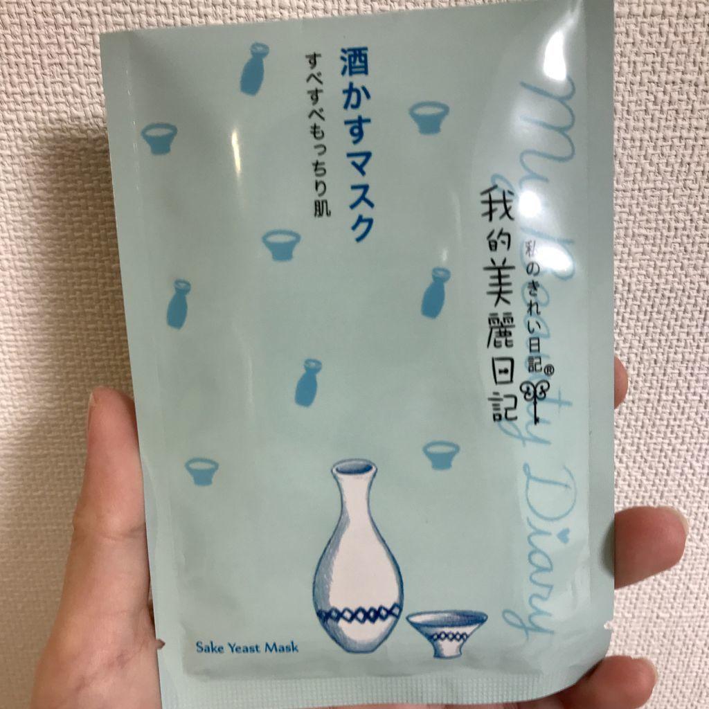私のきれい日記 酒かすマスク