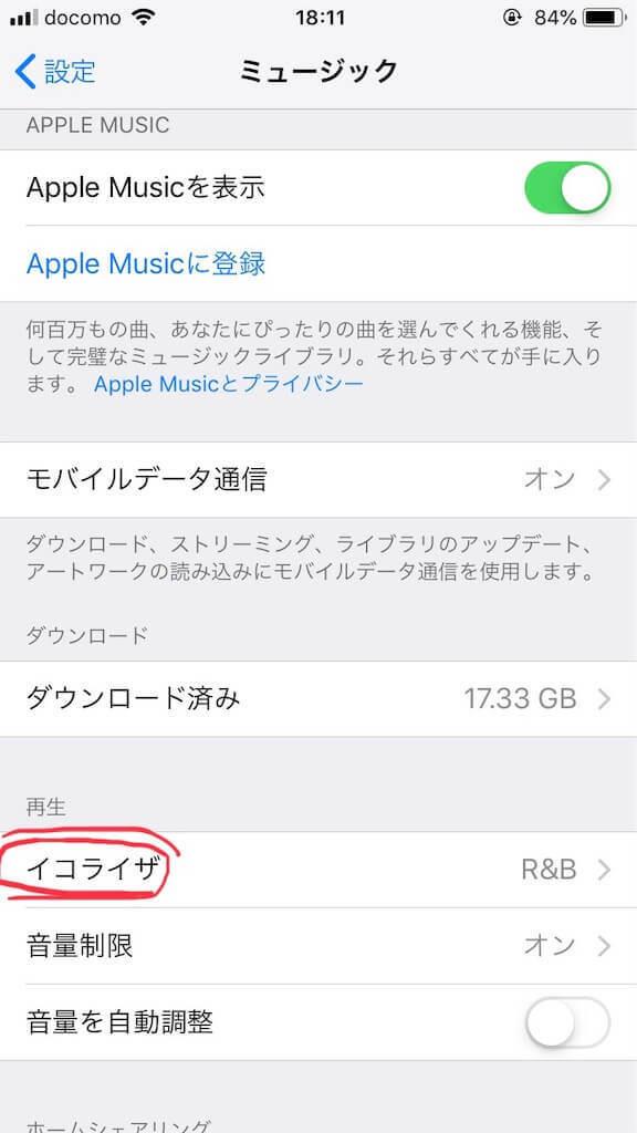 iPhone イコライザ
