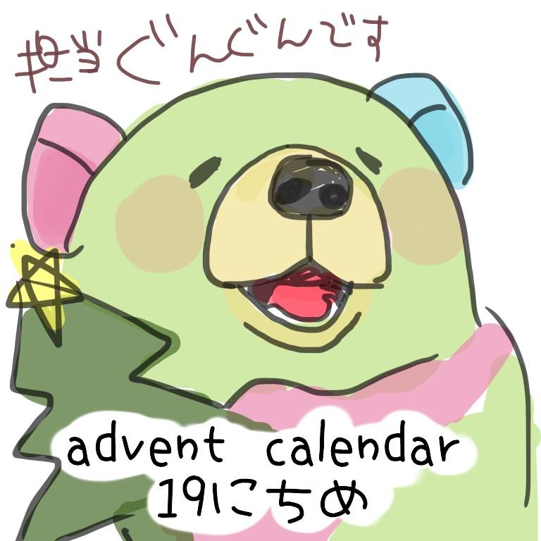 f:id:orienadvent:20171219171808j:plain