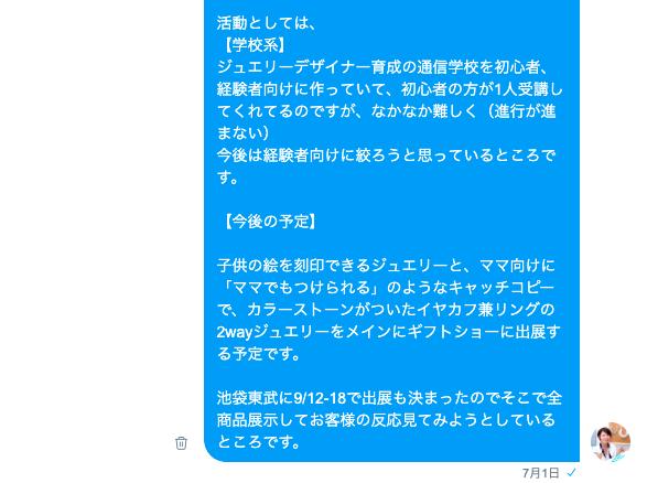 f:id:orietanaka:20190708174902p:plain