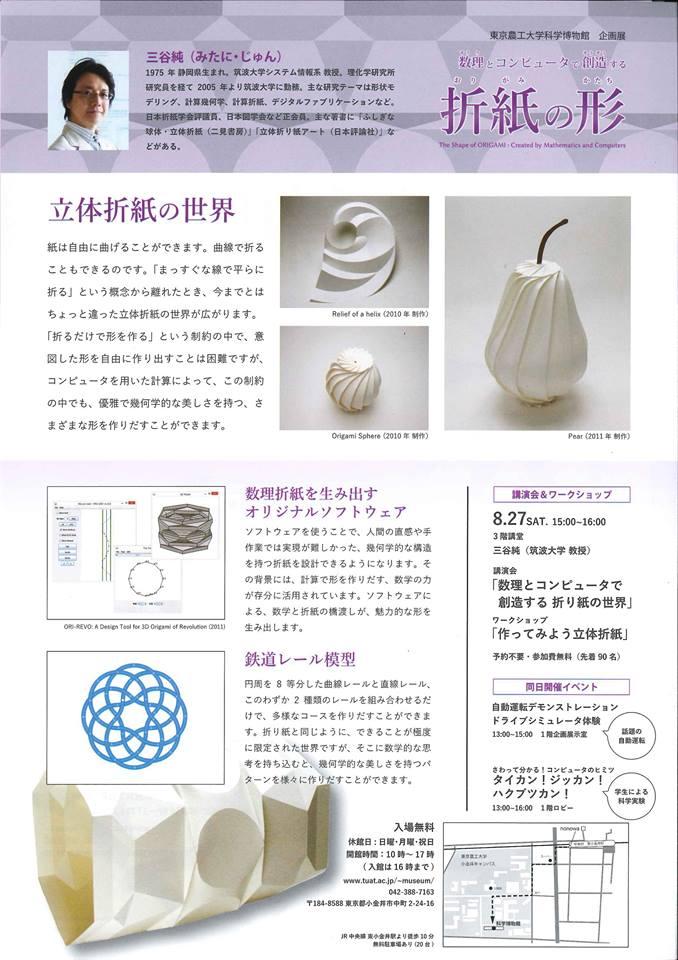 f:id:origami-noa:20160812141346j:plain