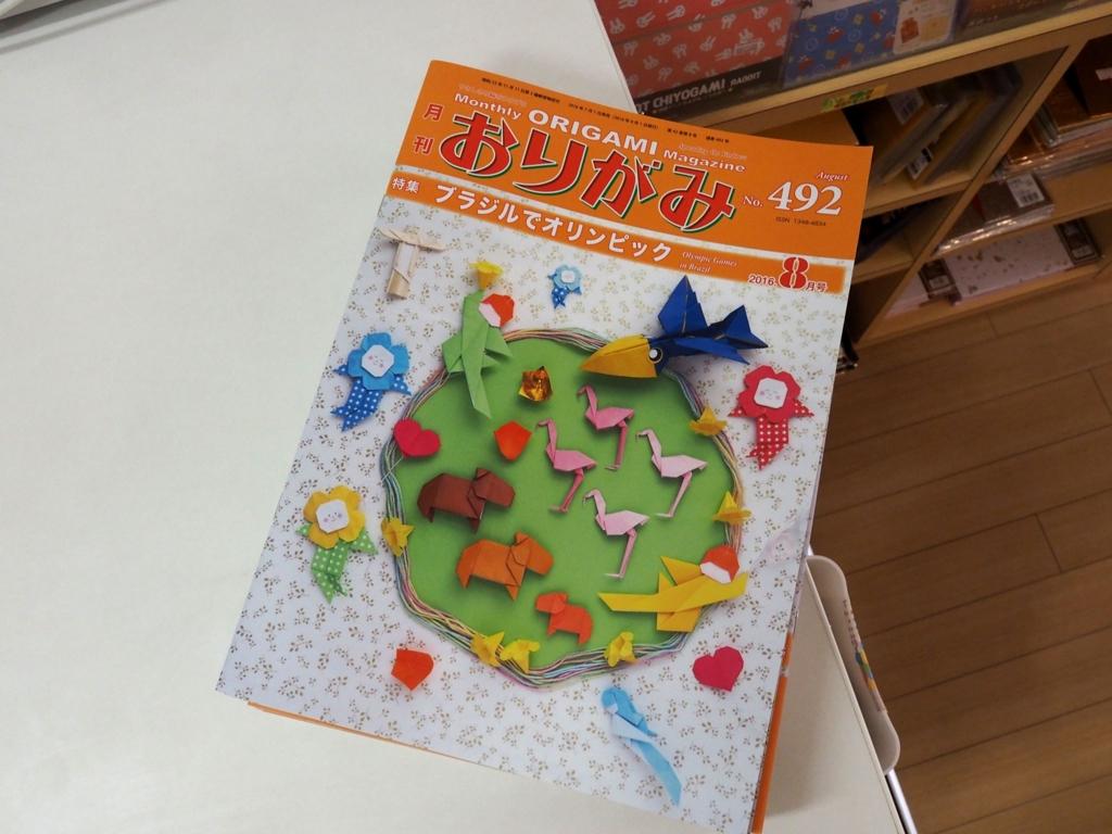 f:id:origami-noa:20160817120217j:plain
