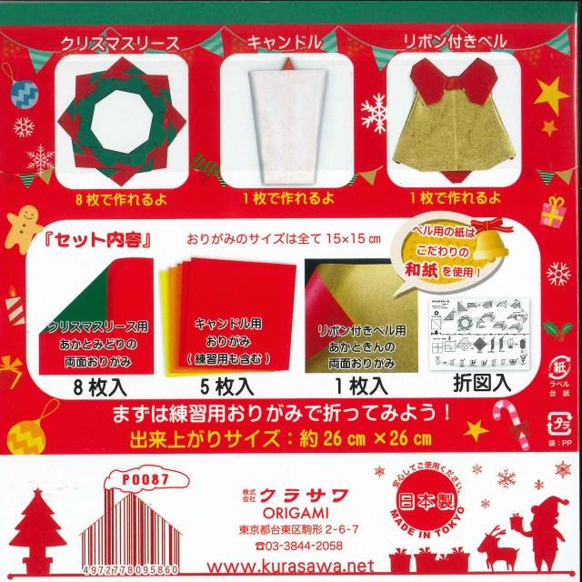 f:id:origami-noa:20160822125927j:plain