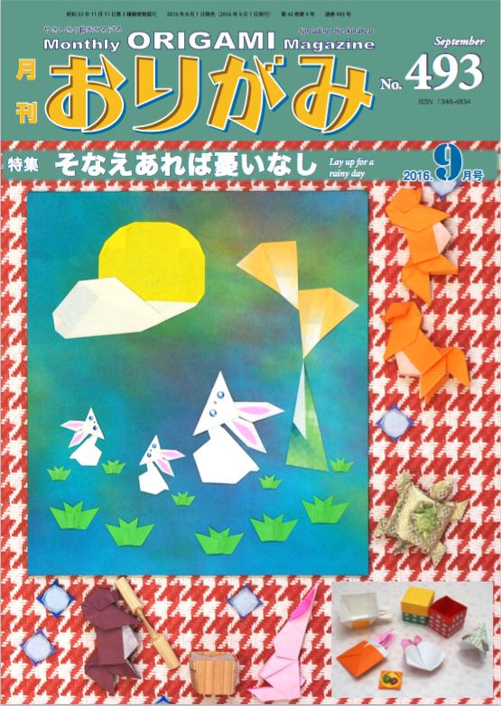f:id:origami-noa:20160902122847p:plain