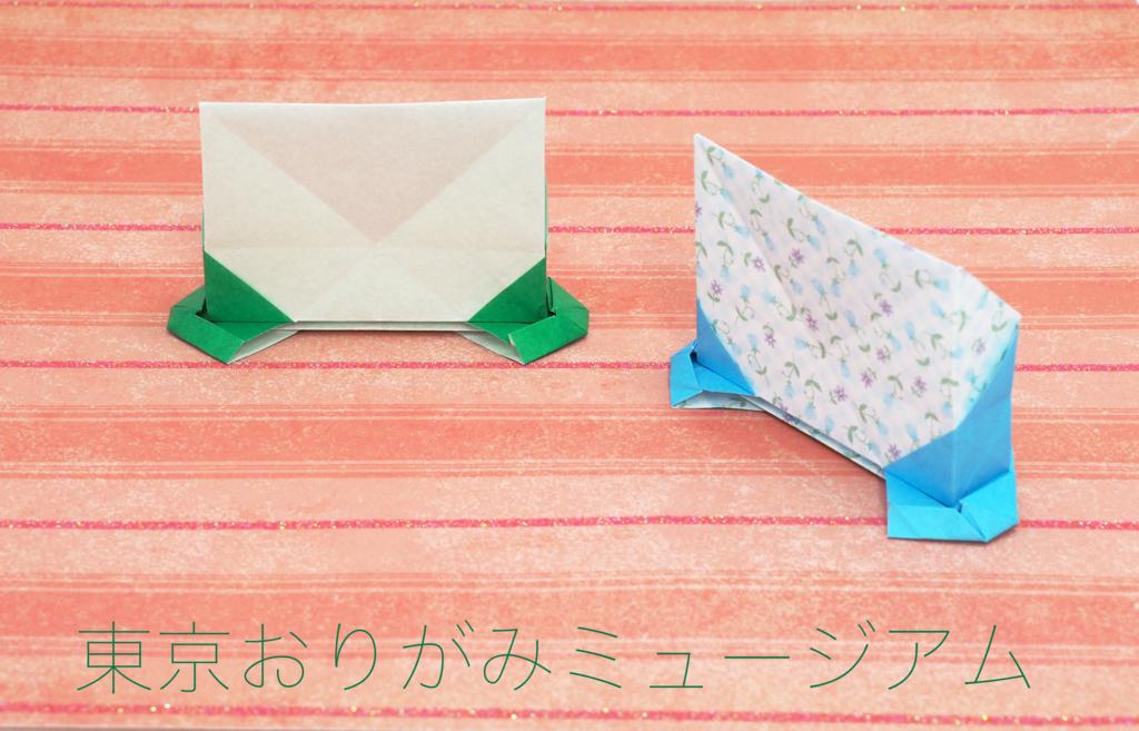 f:id:origami-noa:20160915180426j:plain