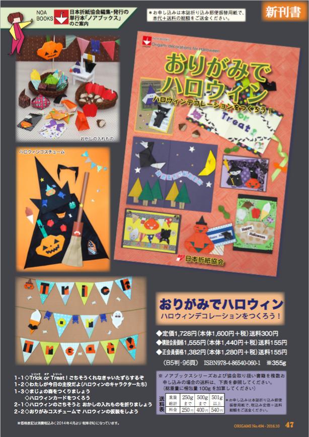 f:id:origami-noa:20160930124041p:plain