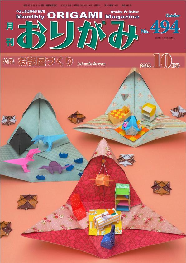 f:id:origami-noa:20161003114643p:plain