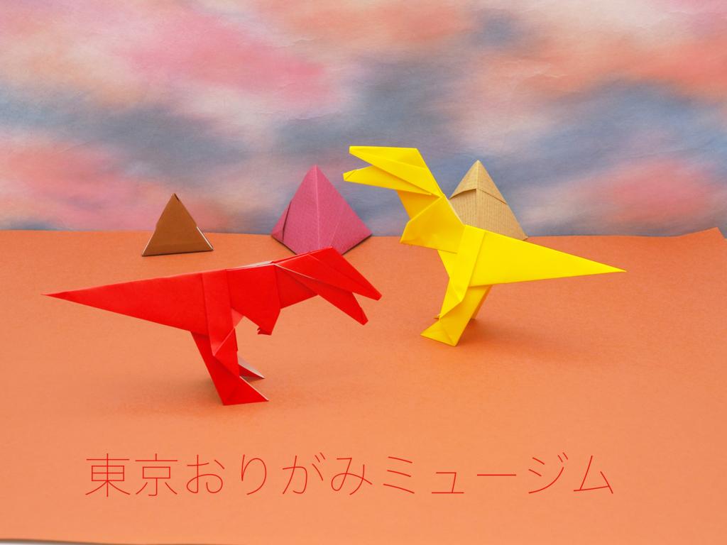 f:id:origami-noa:20161004145615j:plain